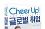 글로벌 취업에 성공한 사람들의 노하우 'Cheer Up! 글로벌 취업: 글로벌 인재 25인의 이야기' 출간